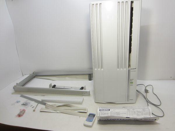 石巻市で窓用エアコン買取